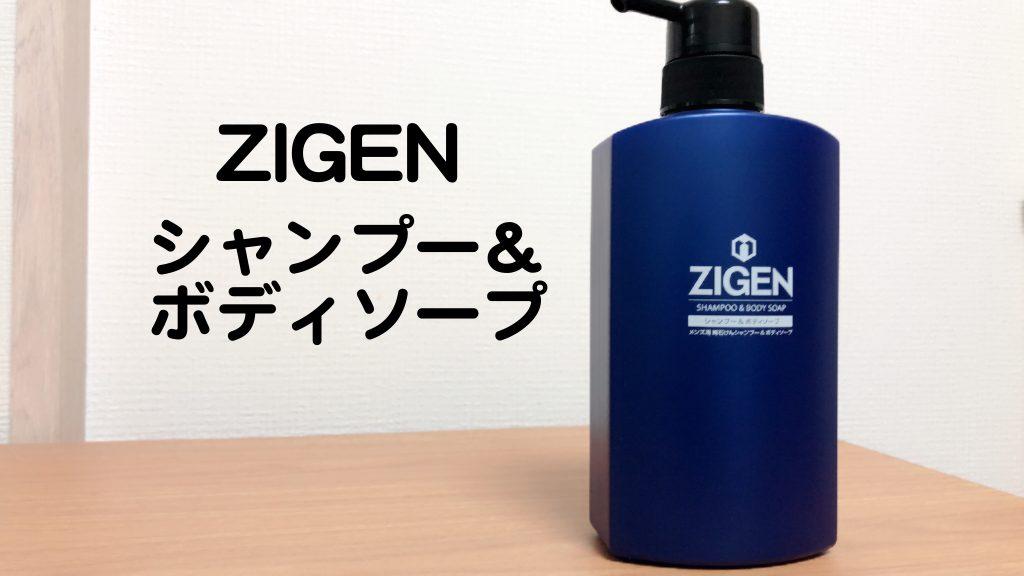 ZIGEN シャンプー&ボディソープ