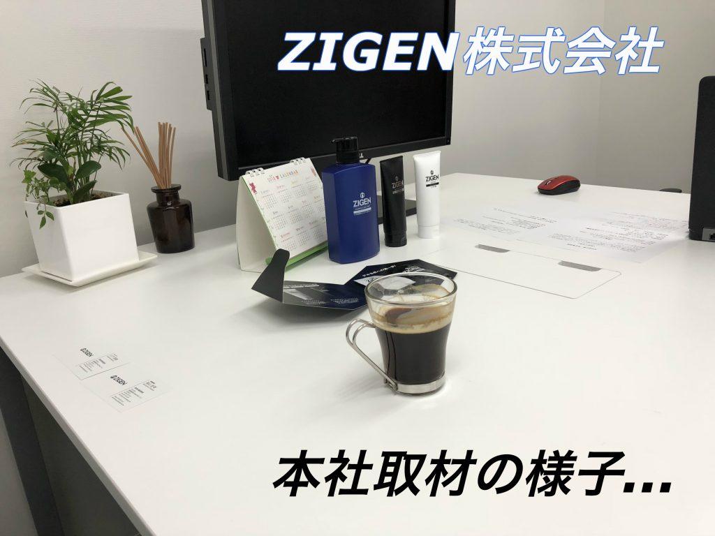ZIGEN株式会社 本社