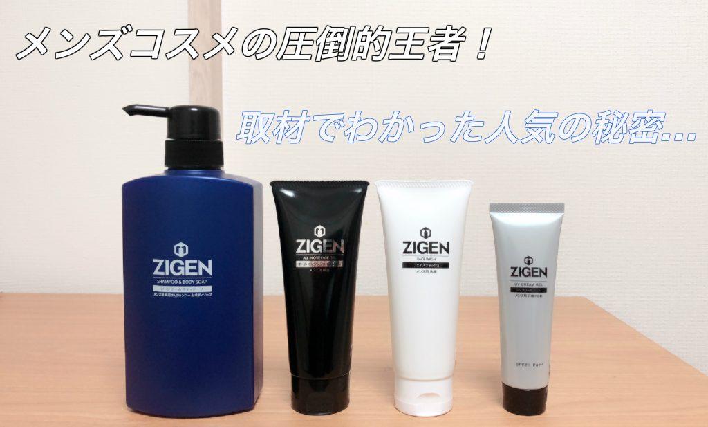 ZIGEN株式会社