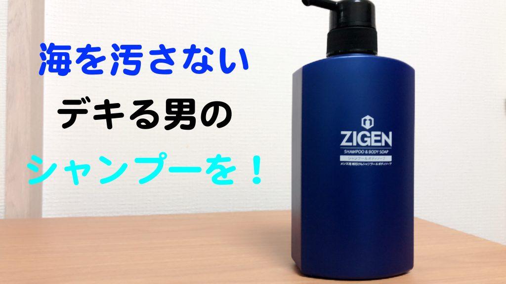 ZIGEN シャンプー