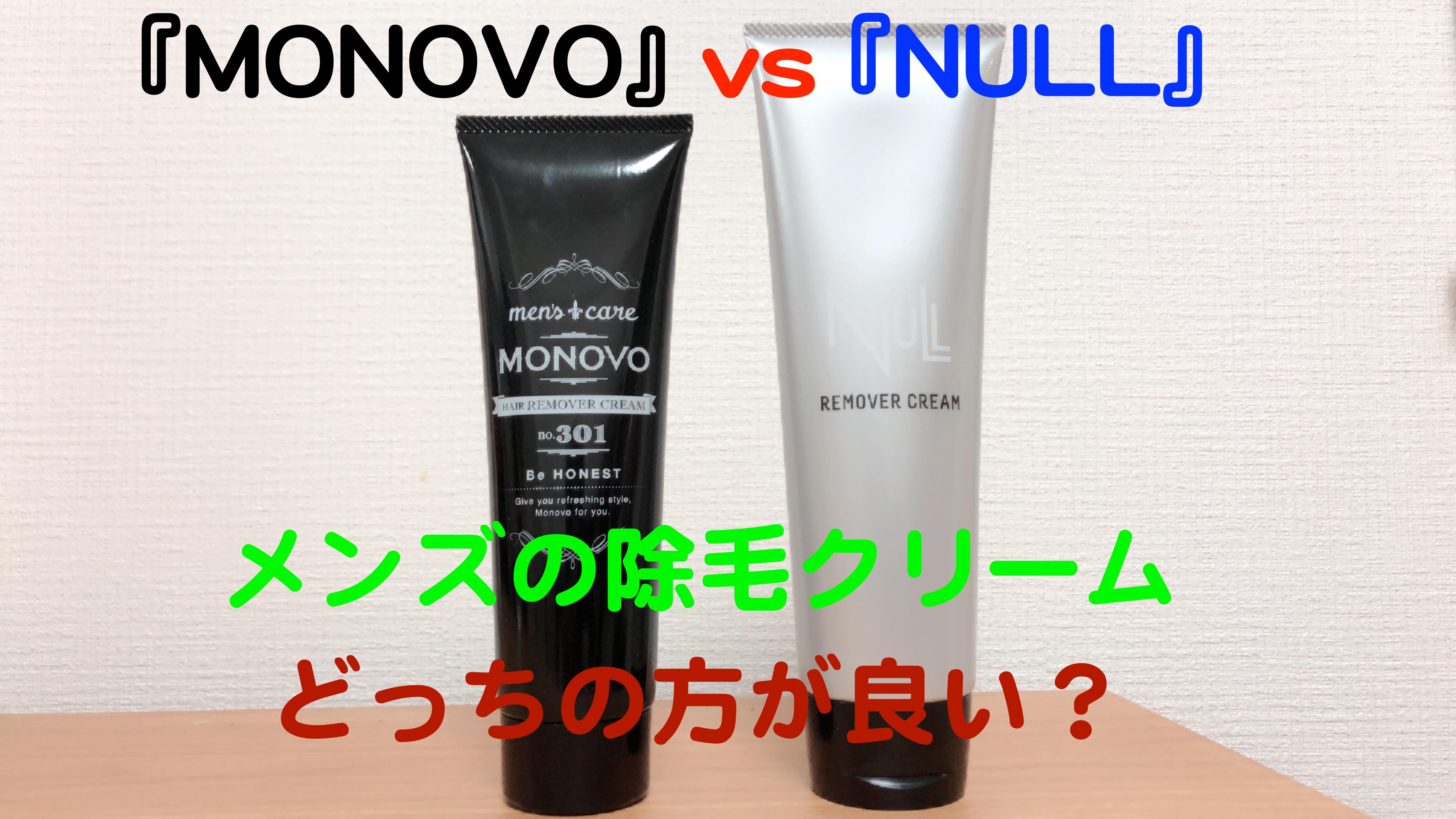 MONOVO NULL