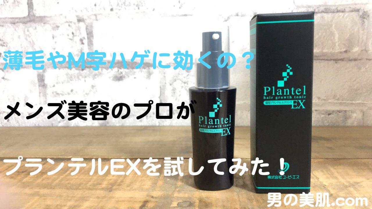 プランテルEX