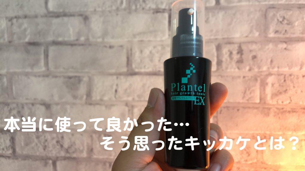 プランテルEX 体験談