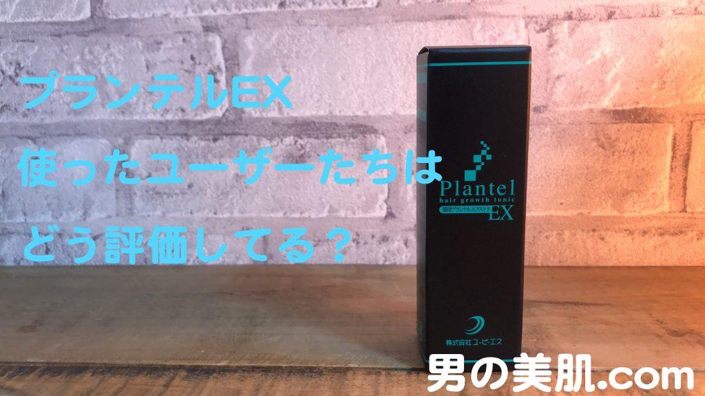 プランテルEX 評判