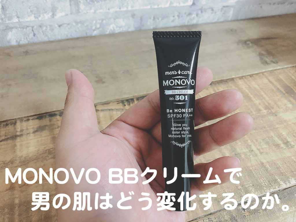 MONOVO BBクリーム メイク