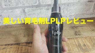 ルプルプ 育毛剤